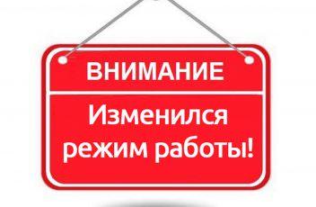 krasnaya tablichka izveshchayushchaya ob izmenenii rezhima raboty